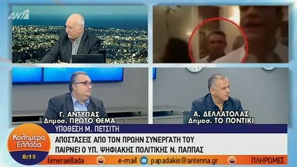 Υπόθεση Μ. Πετσίτη – ΚΑΛΗΜΕΡΑ ΕΛΛΑΔΑ – 04/04/2019