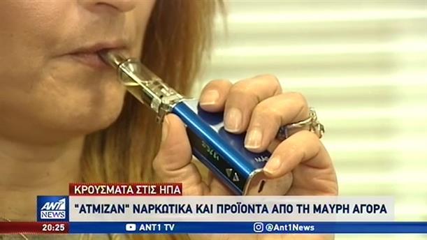 Ηλεκτρονικό τσιγάρο: ασφαλείς όσοι επιλέγουν πιστοποιημένα προϊόντα
