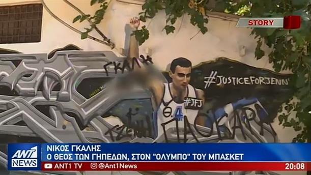 Βανδάλισαν και πάλι το γκράφιτι του Γκάλη
