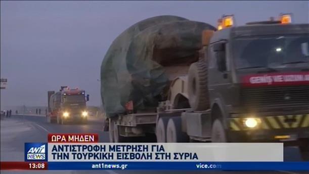 «Με το δάχτυλο» στην σκανδάλη τα τουρκικά στρατεύματα για εισβολή στην Συρία
