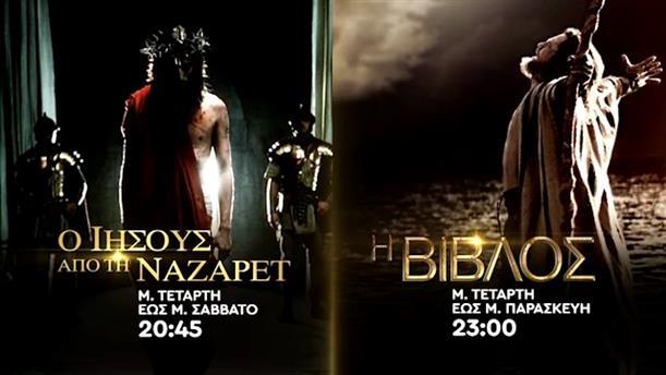 Ο ΙΗΣΟΥΣ ΑΠΟ ΤΗ ΝΑΖΑΡΕΤ - Η ΒΙΒΛΟΣ