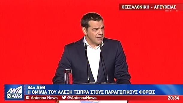 Η έναρξη της ομιλίας του Αλέξη Τσίπρα στην ΔΕΘ