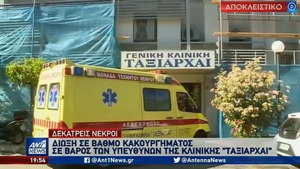 """Κορονοϊός: Ξεσπά μέσω του ΑΝΤ1 ο γιος ενός εκ των θυμάτων στην κλινική """"Ταξιάρχαι"""""""