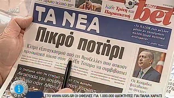 Εφημερίδες (08/06/2015)