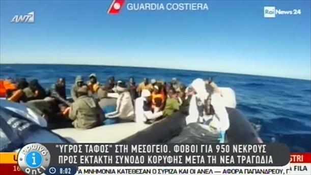 Παγκόσμιο σοκ από τη μεγαλύτερη τραγωδία στη Μεσόγειο - 20/4/2015