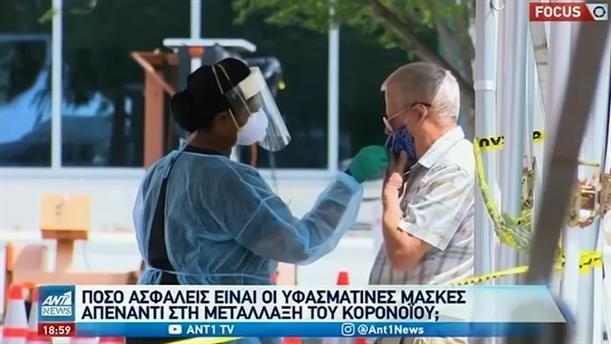 Κορονοϊός: αναστάτωση για τις υφασμάτινες μάσκες