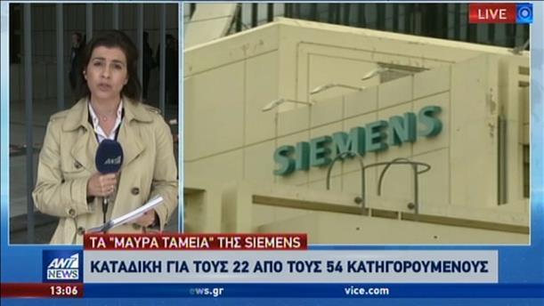 Siemens: Καταδίκη για δεκάδες κατηγορούμενους