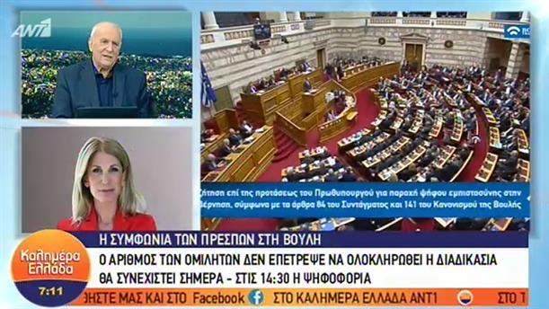 Στις 14:30 ορίστηκε η ψηφοφορία της Συμφωνίας των Πρεσπών – ΚΑΛΗΜΕΡΑ ΕΛΛΑΔΑ – 25/01/2019