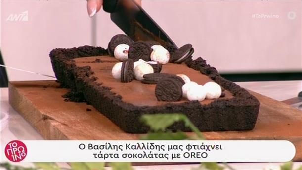Τάρτα σοκολάτα με OREO από τον Βασίλη Καλλίδη