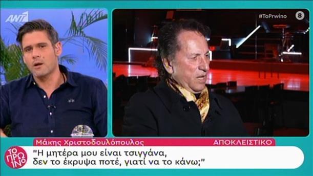 """Ο Μάκης Χριστοδουλόπουλος στο """"Πρωινό"""" για τα τραγούδια και τις απώλειες που τον στιγμάτισαν"""