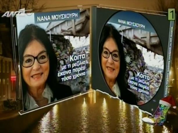 Ράδιο Αρβύλα - Νο1 - 19/12/2011