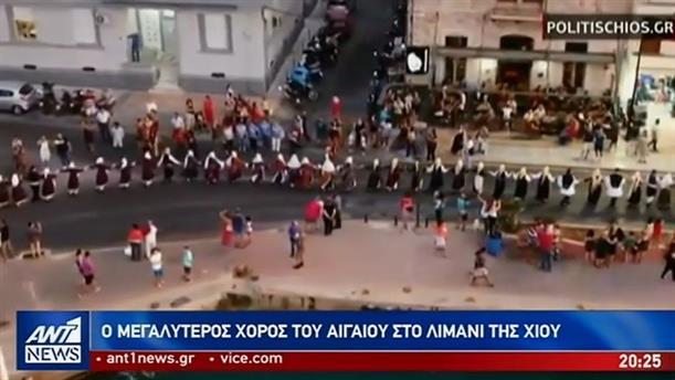Ο μεγαλύτερος χορός του Αιγαίου στήθηκε στο λιμάνι της Χίου