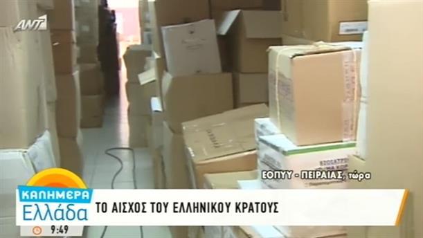 Τραγικές καταστάσεις στο ελληνικό δημόσιο - 9/10/2015