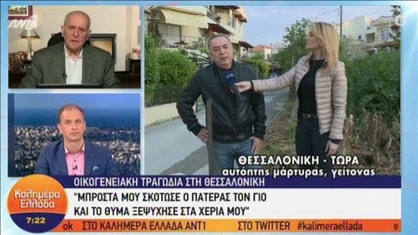Συγκλονιστική μαρτυρία στον ΑΝΤ1 για την οικογενειακή τραγωδία στην Θεσσαλονίκη