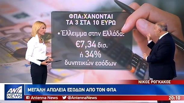 Μεγάλη απώλεια εσόδων από τον ΦΠΑ