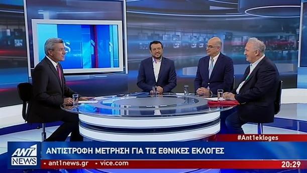 Παππάς – Δένδιας – Σκανδαλίδης στον ΑΝΤ1 για τις εκλογές