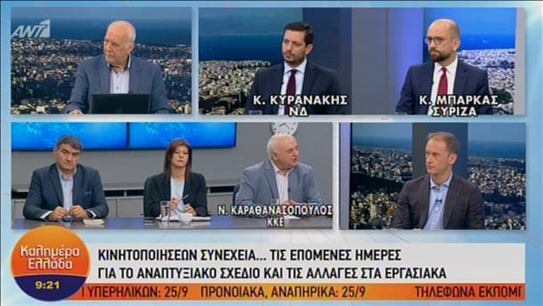 Οι Κυρανάκης και Μπάρκας στην εκπομπή «Καλημέρα Ελλάδα»