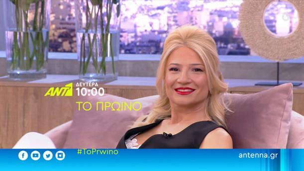 ΤΟ ΠΡΩΙΝΟ - ΔΕΥΤΕΡΑ ΣΤΙΣ 10:00