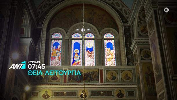 ΘΕΙΑ ΛΕΙΤΟΥΡΓΙΑ - ΚΥΡΙΑΚΗ ΣΤΙΣ 07:45