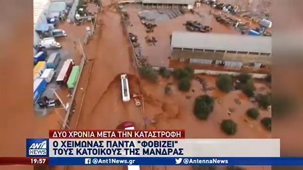 Έρευνα ΑΝΤ1: Με τον φόβο των πλημμυρών ζουν οι κάτοικοι της Μάνδρας