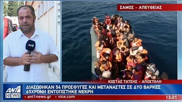Συνεχείς και αδιάκοπες αφίξεις προσφύγων και μεταναστών