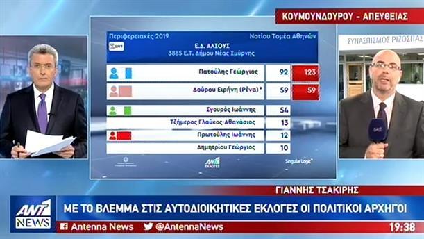 Οι εκτιμήσεις των κομματικών επιτελείων για τον β΄ γύρο των εκλογών