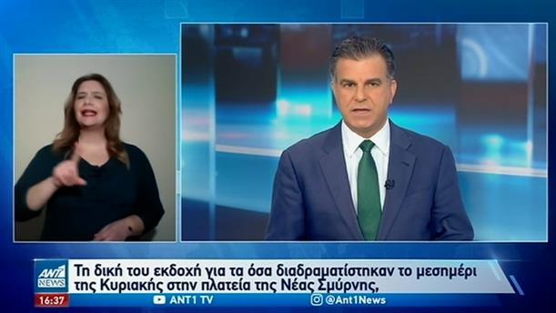 ANT1 NEWS 09-03-2021 ΣΤΗ ΝΟΗΜΑΤΙΚΗ