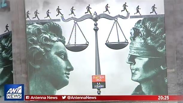 Ο Μιλτιάδης Παπαϊωάννου παρουσίασε την «Περιπέτεια της Δικαιοσύνης»