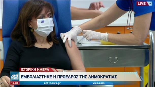 Εμβολιάστηκε η Πρόεδρος της Δημοκρατίας, Κατερίνα Σακελλαροπούλου