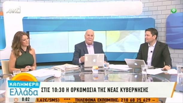 Καλημέρα Ελλάδα (23-09-2015)