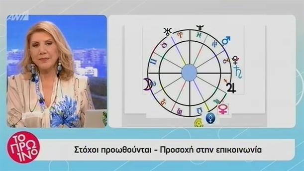 Αστρολογία - Το Πρωινό - 3/10/2018