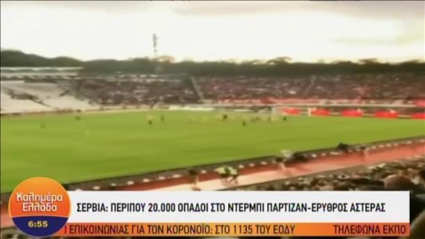 20.000 θεατές στον αγώνα Παρτιζάν - Ερυθρός Αστέρας