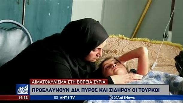 Συρία: Λουτρό αίματος προκάλεσαν οι Τούρκοι και οι σύμμαχοί τους