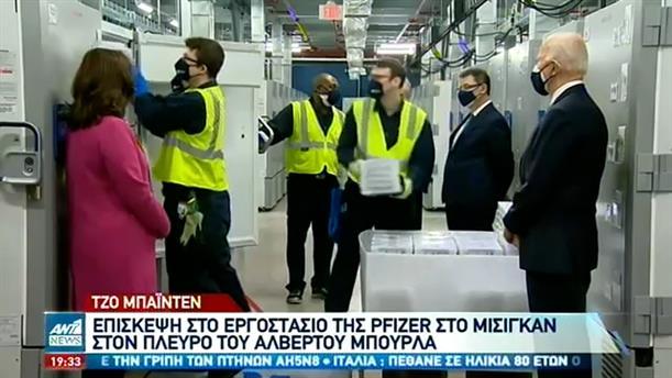 Κορονοϊός: Επίσκεψη Μπάιντεν στο εργοστάσιο της Pfizer στο Μίσιγκαν