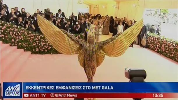 Εκκεντρικές εμφανίσεις στο MET Gala