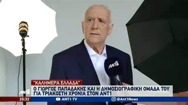 """Ο Γιώργος Παπαδάκης επιστρέφει την Δευτέρα με το """"Καλημέρα Ελλάδα"""""""