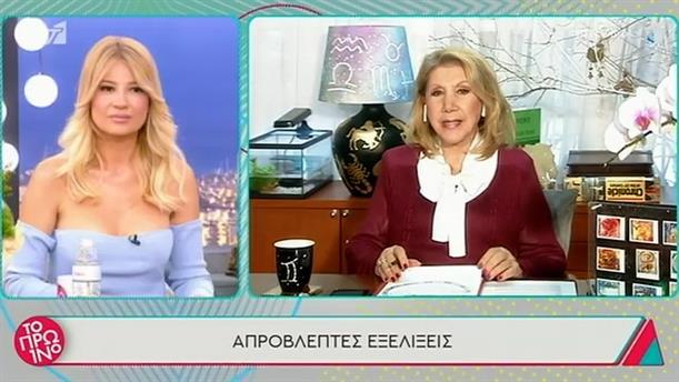 Αστρολογία - Το Πρωινό - 17/03/2021