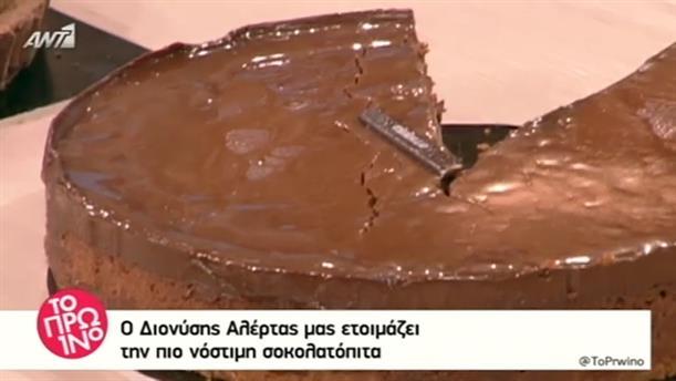 Ο Διονύσης Αλέρτας μας ετοιμάζει την πιο νόστιμη σοκολατόπιτα