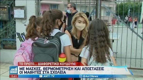 Αγιασμός με μάσκες, αντισηπτικά και θερμομέτρηση στα σχολεία