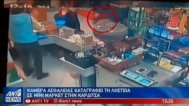 Συνελήφθη ο ληστής του μίνι μάρκετ στην Καρδίτσα