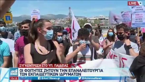Συγκέντρωση φοιτητών έξω από το υπουργείο Παιδείας