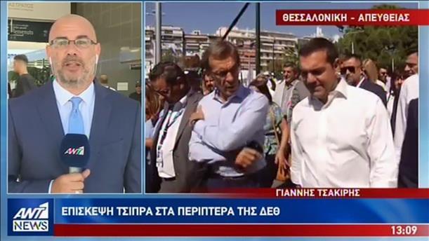 Επίσκεψη Τσίπρα στα περίπτερα της ΔΕΘ