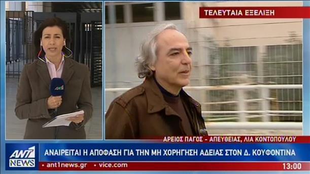 Θετική για νέες άδειες στον Δημήτρη Κουφοντίνα η απόφαση του Αρείου Πάγου