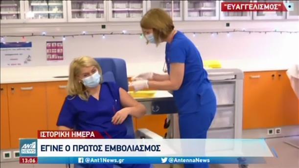 Κορονοϊός: ο πρώτος εμβολιασμός στην Ελλάδα