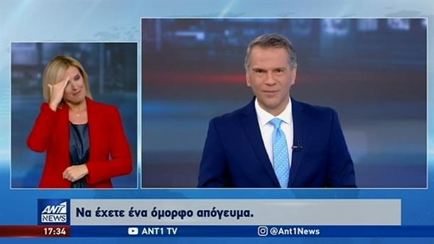 ANT1 NEWS 27-10-2019 ΣΤΗ ΝΟΗΜΑΤΙΚΗ