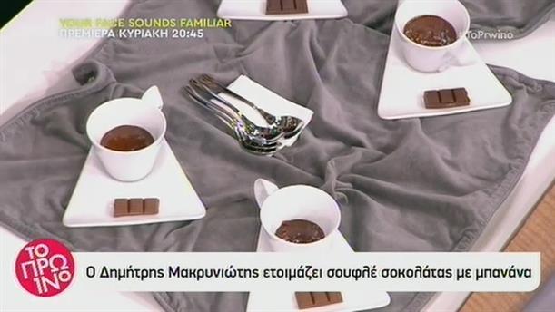 Σουφλέ σοκολάτας με μπανάνα - Το Πρωινό - 25/1/2019