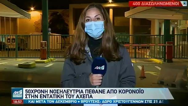 Κορονοϊός: Νοσηλεύτρια πέθανε στην Εντατική του ΑΧΕΠΑ