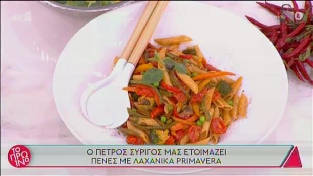 """Πένες με λαχανικά """"primavera"""" από τον Πέτρο Συρίγο"""