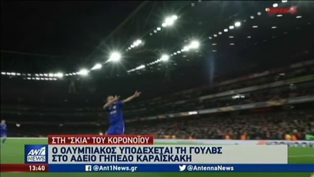 Europa League: πρώτη μάχη του Ολυμπιακού κόντρα στην Γουλβς