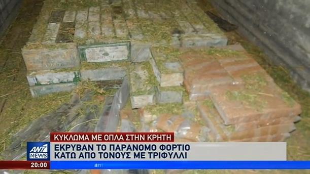 «Ξεδοντιάστηκε» το δίκτυο μεταφοράς όπλων από την Αλβανία στην Κρήτη